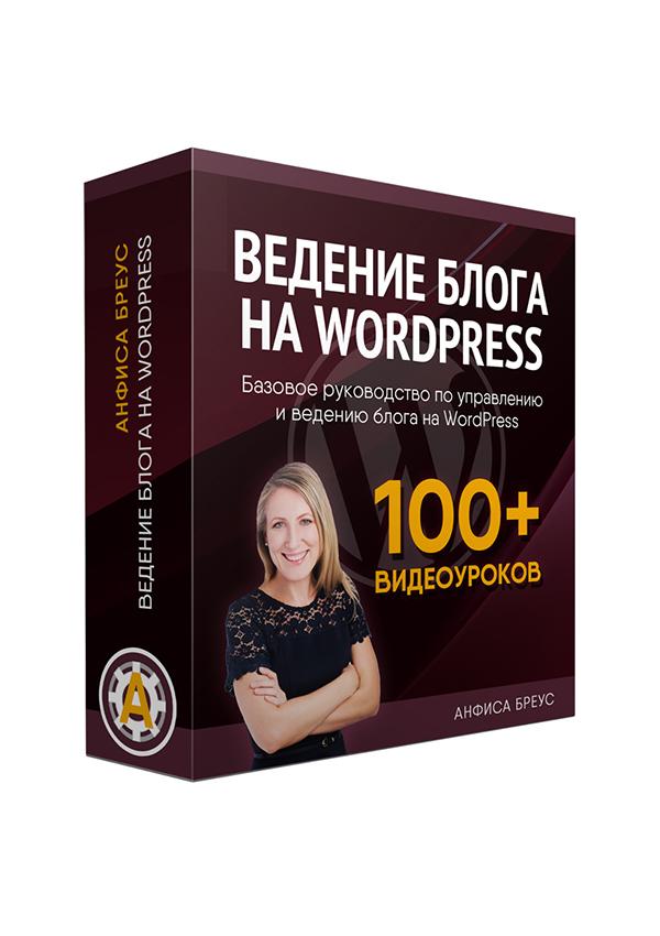Видеокурс «Ведение блога на WordPress»