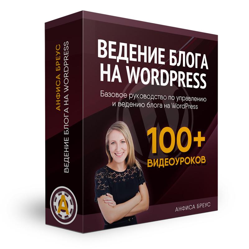 Базовое руководство по управлению и ведению блога на WordPress