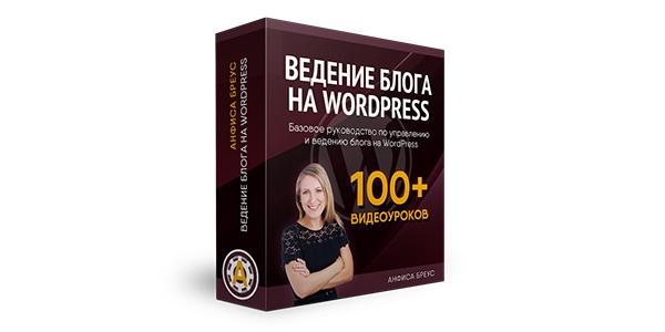 Ведение блога на WordPress