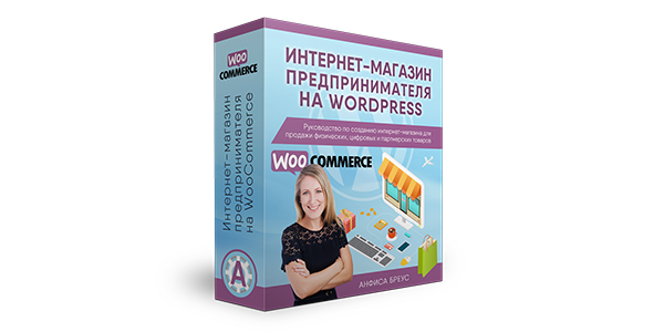 Интернет — магазин на WordPress  с комплектом программ