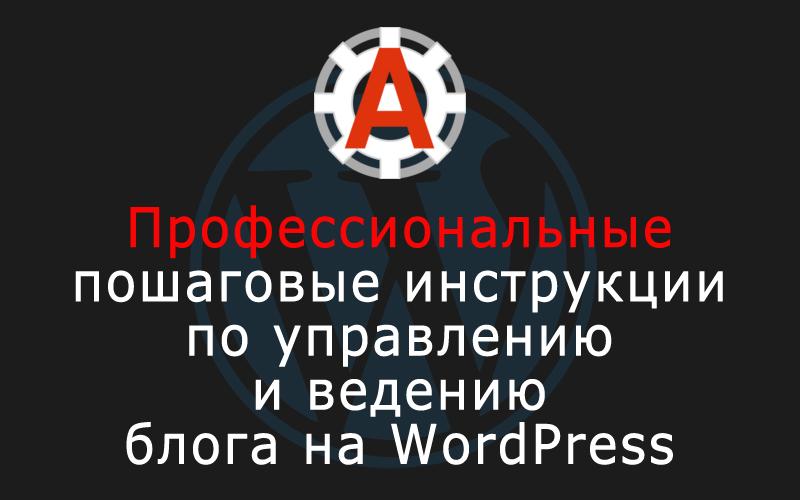 Профессиональные пошаговые инструкции по управлению и ведению блога на WordPress
