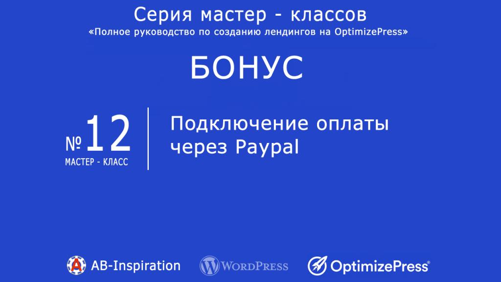 OptimizePress #12. Подключение оплаты через Paypal.