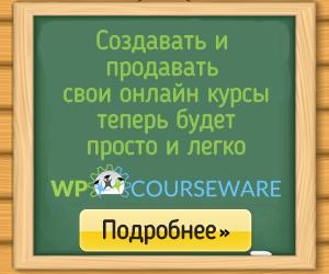 Система онлайн обучения -создание и продажа онлайн курсов