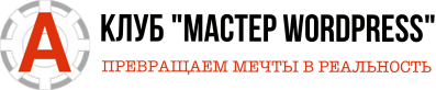 "Клуб ""Мастер WordPress"""