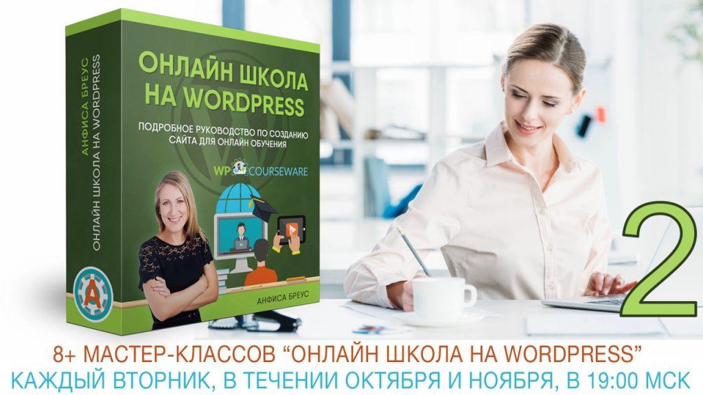 WPCourseware #02. Как добавить и настроить свой первый онлайн курс