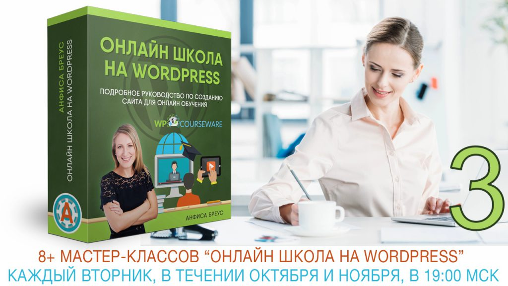 Как создать и настроить уроки и задания онлайн-курса