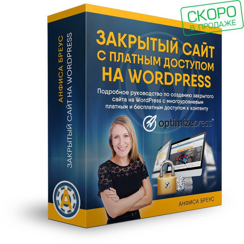 Подробное руководство по созданию закрытого сайта на WordPress c многоуровневым платным и бесплатным доступом к контенту