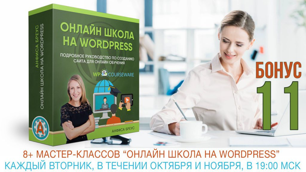 Интеграция плагина WP Courseware с плагином интернет-магазина Woocommerce