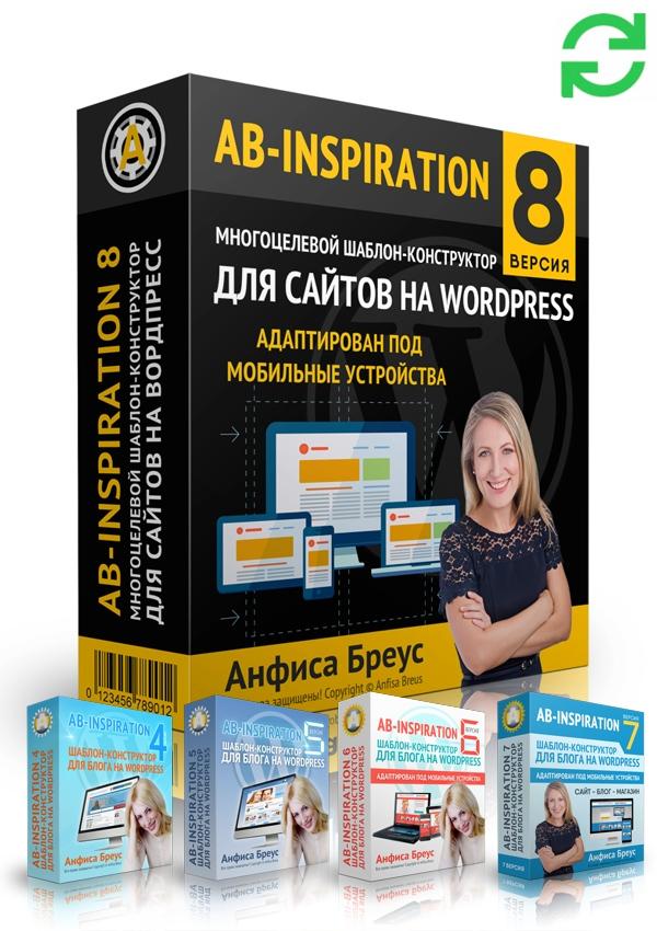 Обновление блога на WordPress, если у Вас старый шаблон AB-Inspiration, ниже 8-й версии — самостоятельно