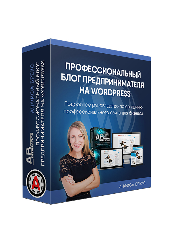 Профессиональный блог на WordPress
