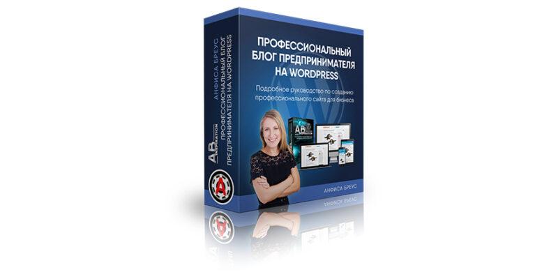 Профессиональный блог на WordPressс комплектом программ