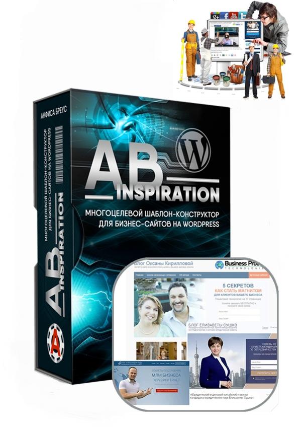 Профессиональная настройка/до-настройка сайта на WordPress с шаблоном «AB-Inspiration», с оформлением внешнего вида, за 24 часа