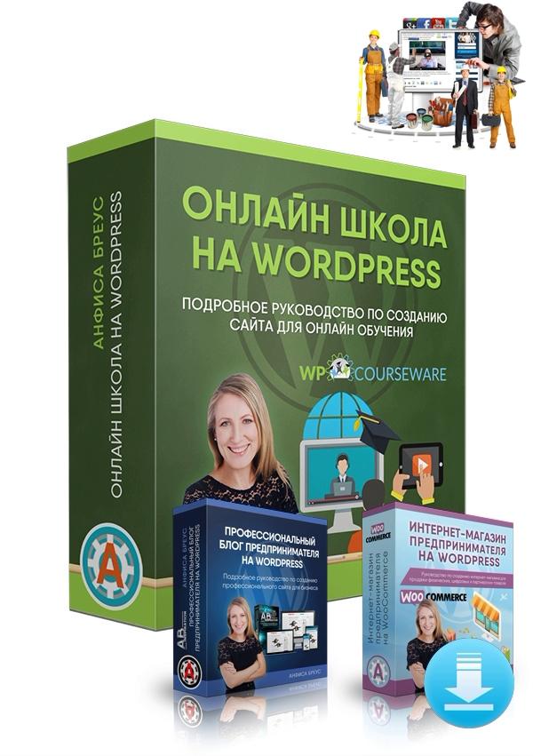 Профессиональная настройка сайта онлайн — школы на WordPress «под ключ», за 7 дней. Бесплатно и бессрочно: обновления и приоритетная техподдержка.