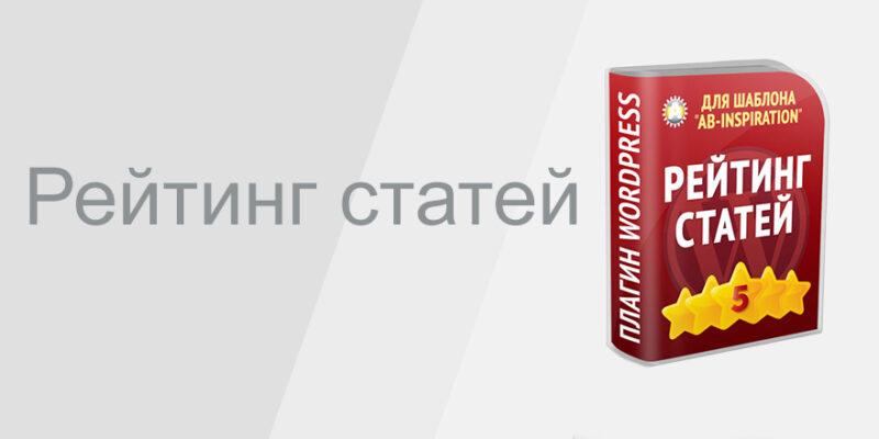 """Плагин """"Рейтинг статей"""""""