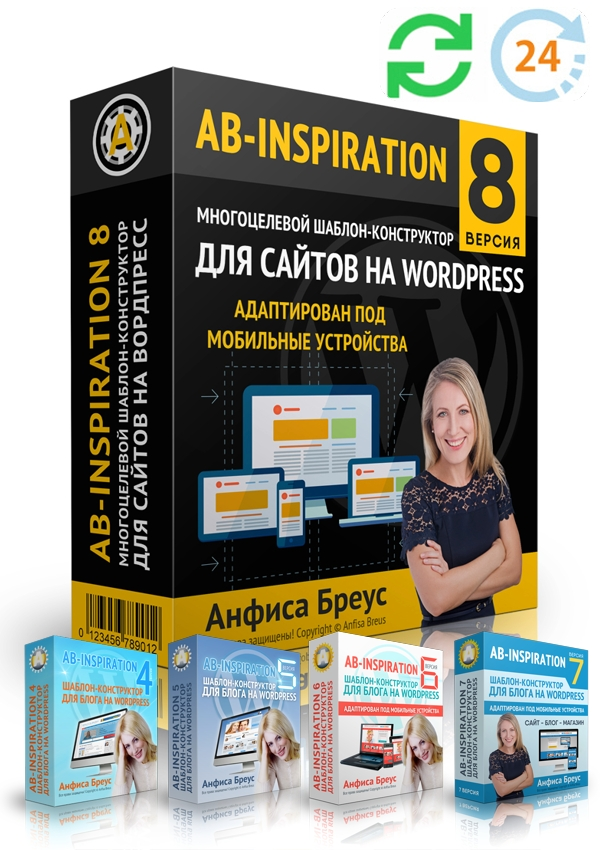 Обновление блога на WordPress, если у Вас старый шаблон AB-Inspiration, ниже 8-й версии — «ПОД КЛЮЧ» за 24 часа