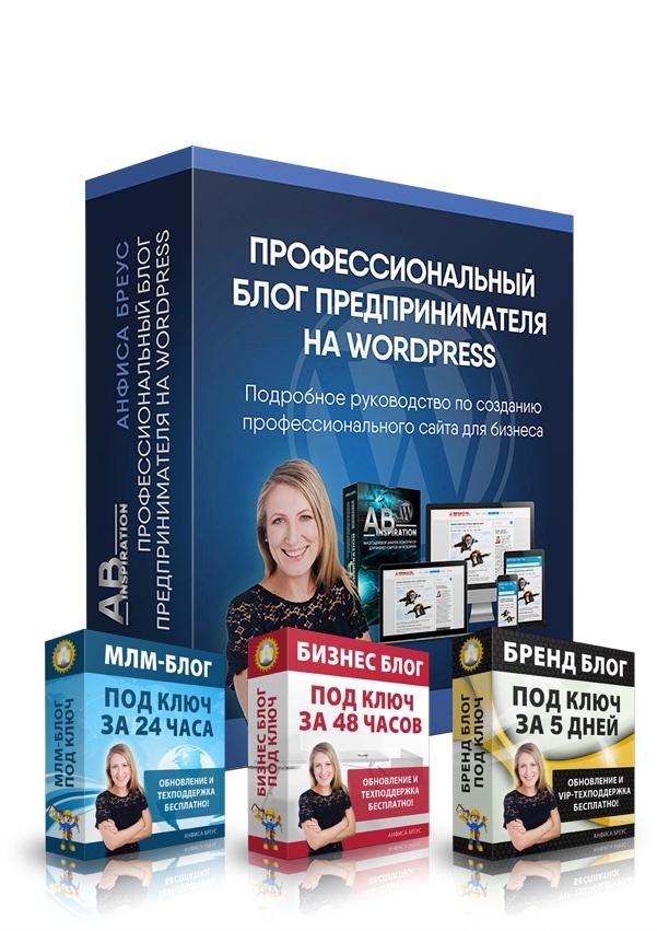 """Профессиональная настройка профессионального блога на WordPress """"под ключ"""", за 24 часа. Бесплатно и бессрочно: обновления и приоритетная техподдержка."""