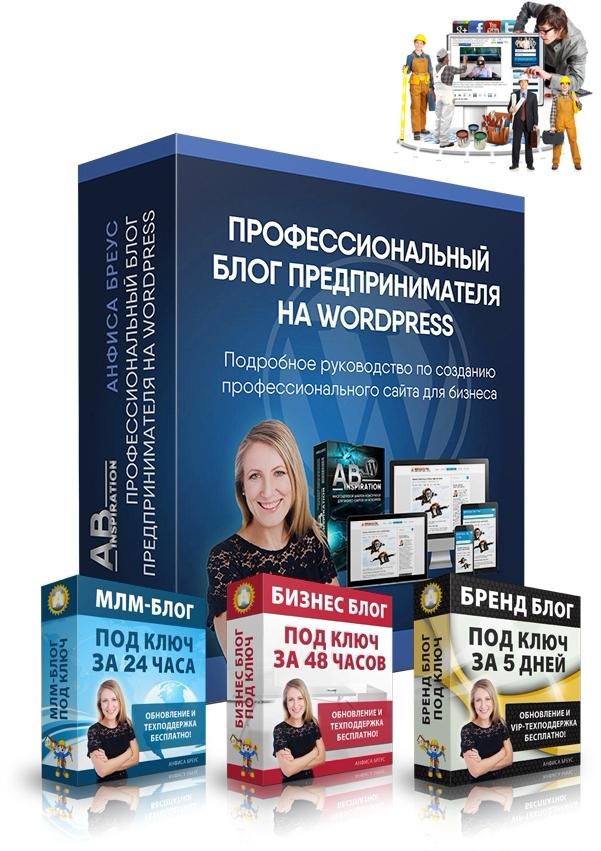Профессиональная настройка профессионального блога на WordPress «под ключ». Бесплатно и бессрочно: обновления и приоритетная техподдержка.