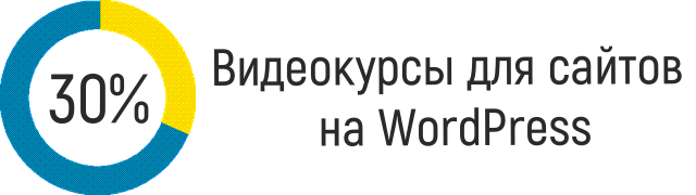 Видеокурсы для сайтов на WordPress