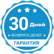 100% гарантия возврата денег в течение 30 дней!