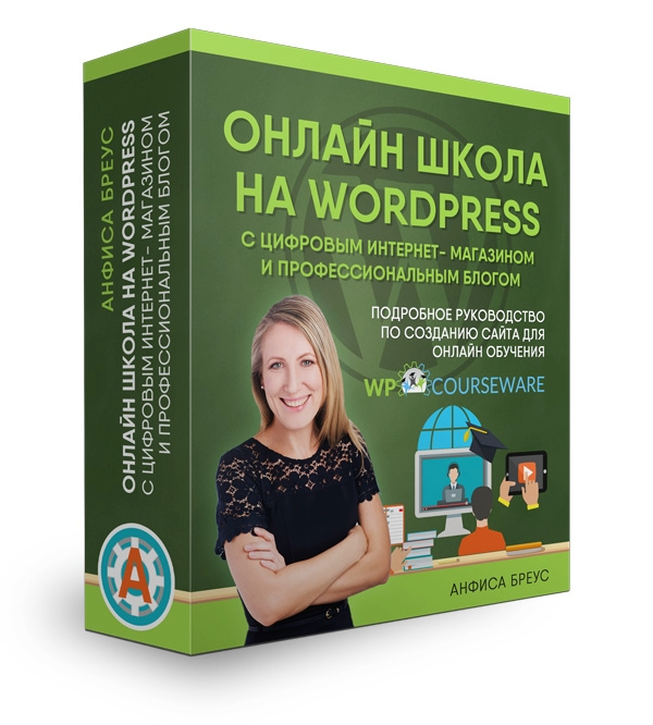 Комплект «Онлайн — школа на WordPress» (2018-2021)