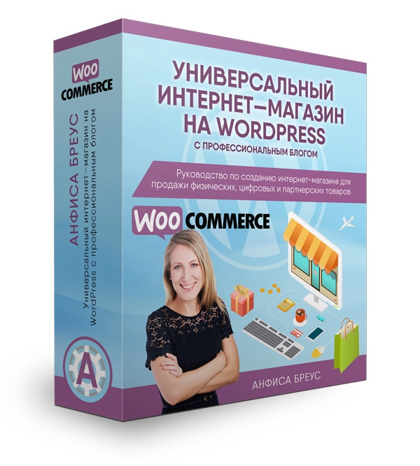 Интернет — магазин на WordPress