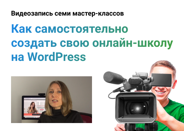 7 мастер-классов «Как самостоятельно создать свою онлайн-школу на WordPress»