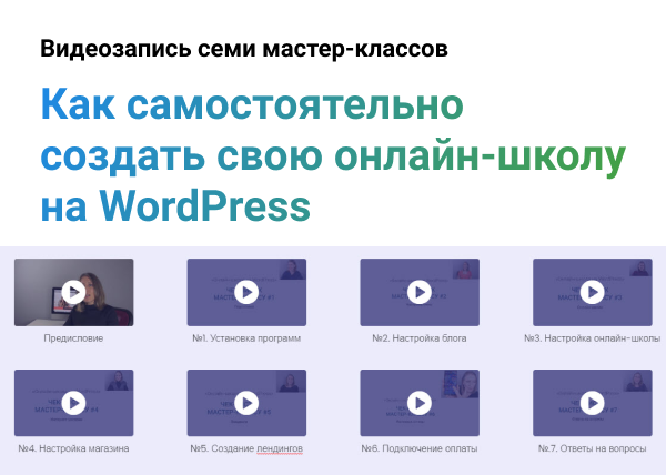 7 мастер-классов «Как самостоятельно создать свою онлайн-школу на WordPress»