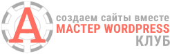 Клуб «Мастер WordPress»