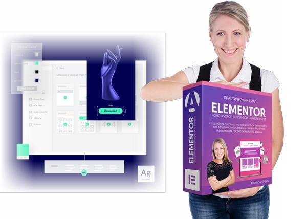 Эксклюзивный онлайн — тренинг «Elementor 3.1» (2021) — предзаказ