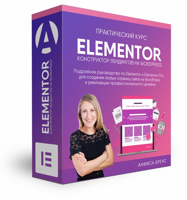 Курс «Elementor – конструктор лендингов на WordPress» (2021) – самостоятельно с поддержкой