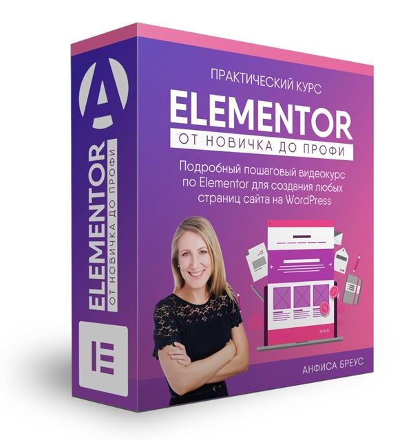Курс «Elementor – от новичка до профи» (2021) – самостоятельно с обучением