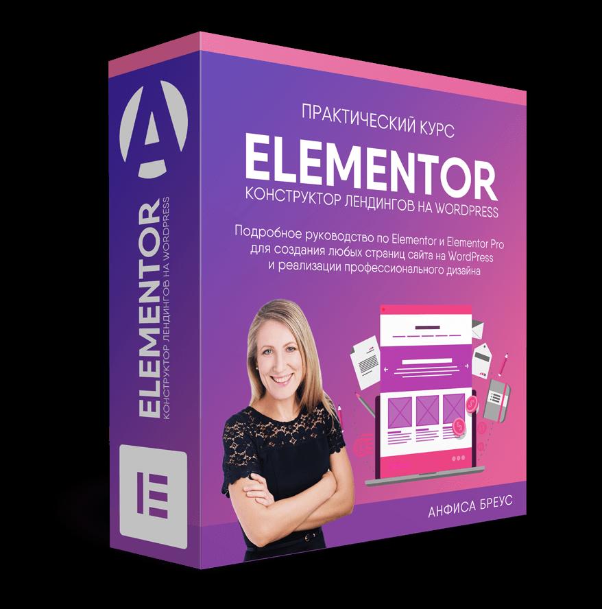 Курс «Elementor – конструктор лендингов на WordPress»