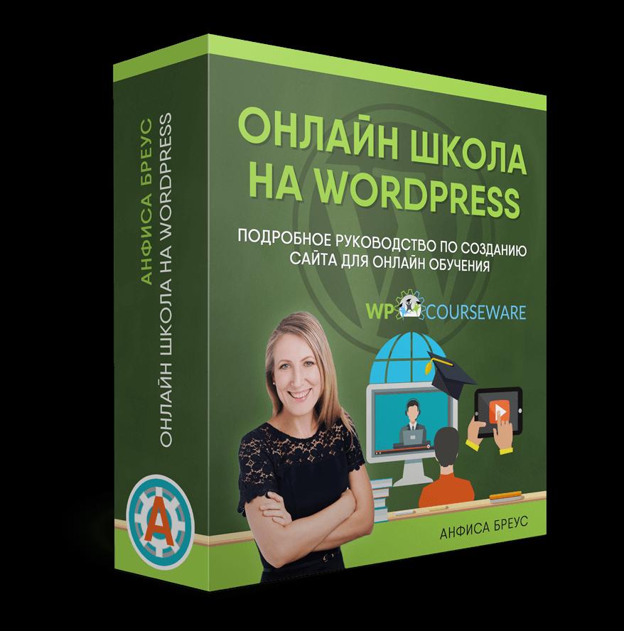 Комплект «Онлайн школа на WordPress»