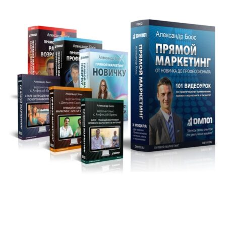 Курс «Прямой маркетинг, приносящий прибыль»