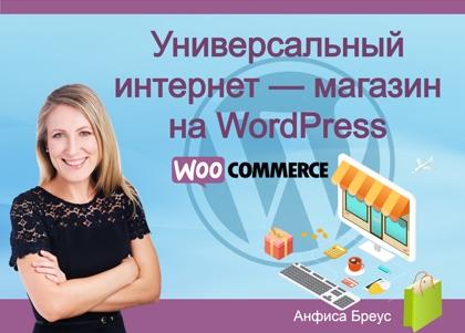 Комплект «Интернет – магазин на WordPress» – самостоятельно с поддержкой и помощью
